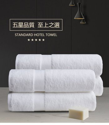 台灣製 飯店大毛巾 白色酒店浴巾 純棉加厚加大 柔軟吸水