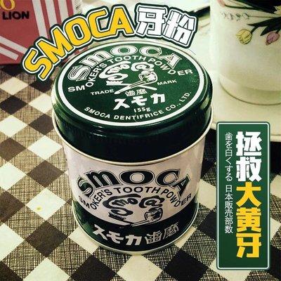 日本SMOCA 牙粉