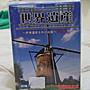 [小老虎]世界遺產.2代.Vol.2.TAKARA.日本正版.初版.絕版品.值購.免競標