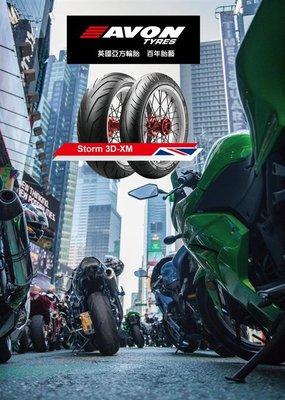駿馬車業 AVON 英國亞方輪胎 3D-XM 120/70-17+160/60-17 9600含裝含氮氣+平衡+除臘