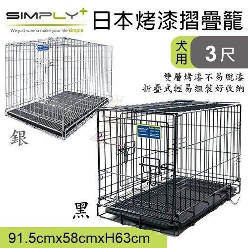 日本SIMPLY《3尺烤漆摺疊籠 雙門設計-黑色   銀色》兩種顏色可選 堅固耐用 狗籠
