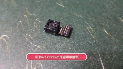 ☘綠盒子手機零件☘小米 mi3 2013062 原廠照相主鏡頭