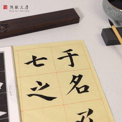 港灣之星-米字格 毛邊紙 書法專用半生半熟練字格子紙學生仿古色竹漿紙28格(規格不同價格不同)