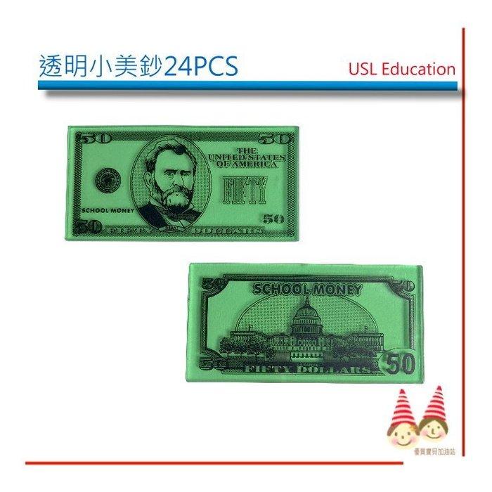 錢幣教學【U-bi小舖】透明壓克力(美金)《小美鈔》24PCS----《遊思樂ST益智教具》
