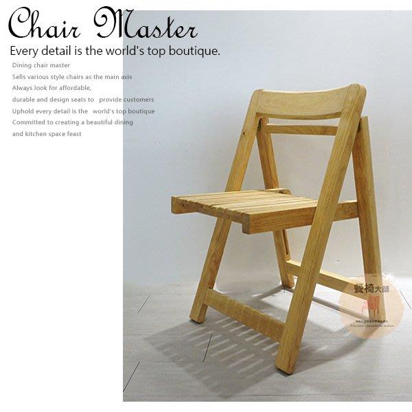 折疊椅 餐椅【森林】實木椅 北歐餐椅 餐桌椅 椅子 工作椅 咖啡椅 簡餐早餐椅 課桌椅 商空用椅【量大可議】=餐椅大師