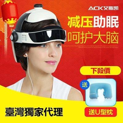 【安安3C】艾斯凱頭部按摩器電動頭眼部壹體頭部按摩儀頭皮腦部按摩機腦輕松 按摩器
