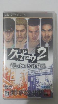PSP遊戲正版UMD   人中之龍-阿修羅篇