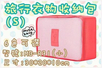 [盒子女孩]旅行衣物收納包(小)~MB-R71~衣物收納袋 旅行 防水 收納包 整理袋