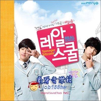 【象牙音樂】韓國電視原聲-- U-Kiss - Real School OST (MBC Every1 TV Drama)