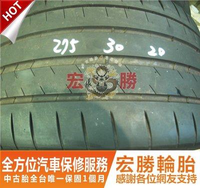 【宏勝輪胎】F354. 275 30 20 米其林 PS4S 8成新 2條6000元 台北市