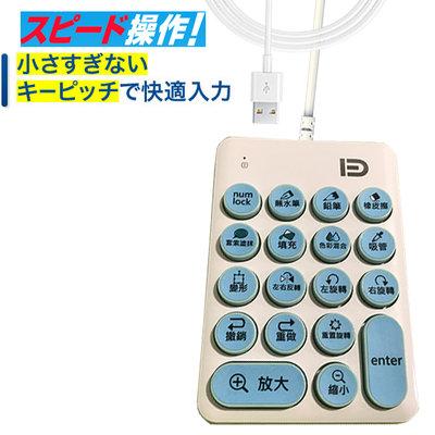 快速鍵盤可搭配 cs DEBUT wacom Intuos Basic Pro Cintiq draw ps電繪板繪圖板