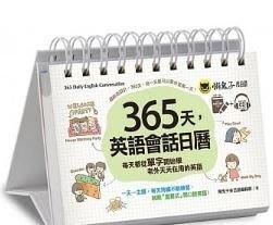 ☆天才老爸☆→【懶鬼子英日語】365天,英語會話日曆→單字 日記 玩具 批發 團購