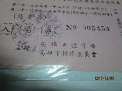 早期文獻 民國66年 慶祝66年自由時報中韓反共聯盟排球邀請賽 入場券