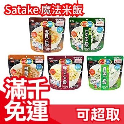 免運【5種10食】日本 Satake 魔法米飯 雜炊 未開封 長期保存五年 末日套餐 末日食品 登山地震避難 ❤JP