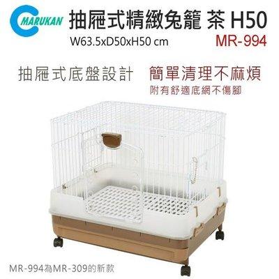 SNOW的家【免運】日本Marukan 抽屜式精緻兔籠 H50 茶色 MR-994 MR-309新款 (81291349