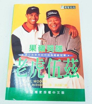 果嶺英雄老虎伍茲 國際中文版,全新收藏品,值得參考收藏,原價250特價出清,敬請把握