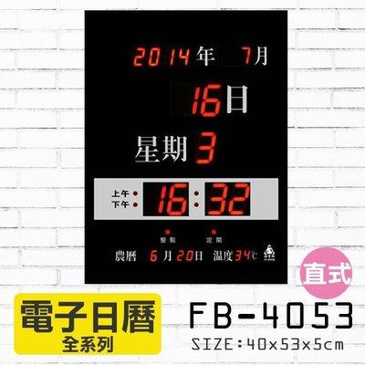 鋒寶 電子鐘 FB-4053型  鬧鐘/掛鐘/落地鐘/行事曆/電腦LED萬年曆