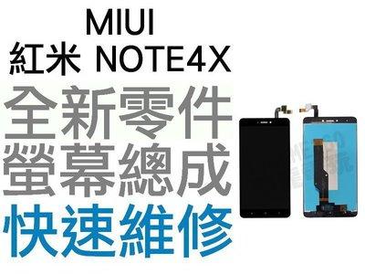 MIUI 紅米 NOTE4X 全新螢幕...