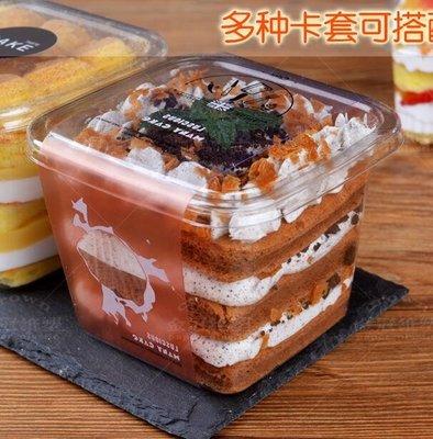方形蛋糕盒木糠冰激凌豆乳慕斯千層水果布丁杯烘焙包裝盒50套JY