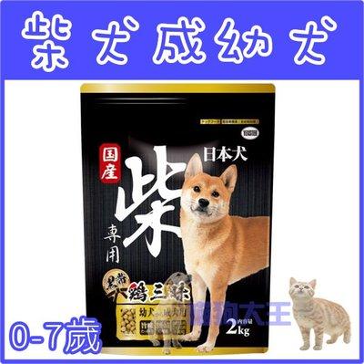 **貓狗大王**YEASTER日本犬.黑帶.雞三昧-柴犬專用飼料2KG(成幼犬)為柴犬量身打造的專屬配