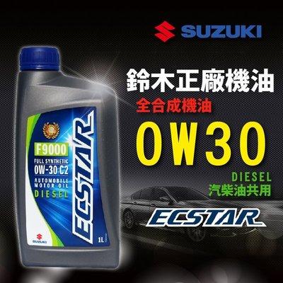 SUZUKI歐規正廠機油 Ecstar F9000 全合成 0W30