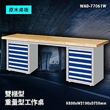 【辦公嚴選】Tanko天鋼 WAD-77061W《原木桌板》雙櫃型 重量型工作桌 工作檯 桌子 工廠 車廠