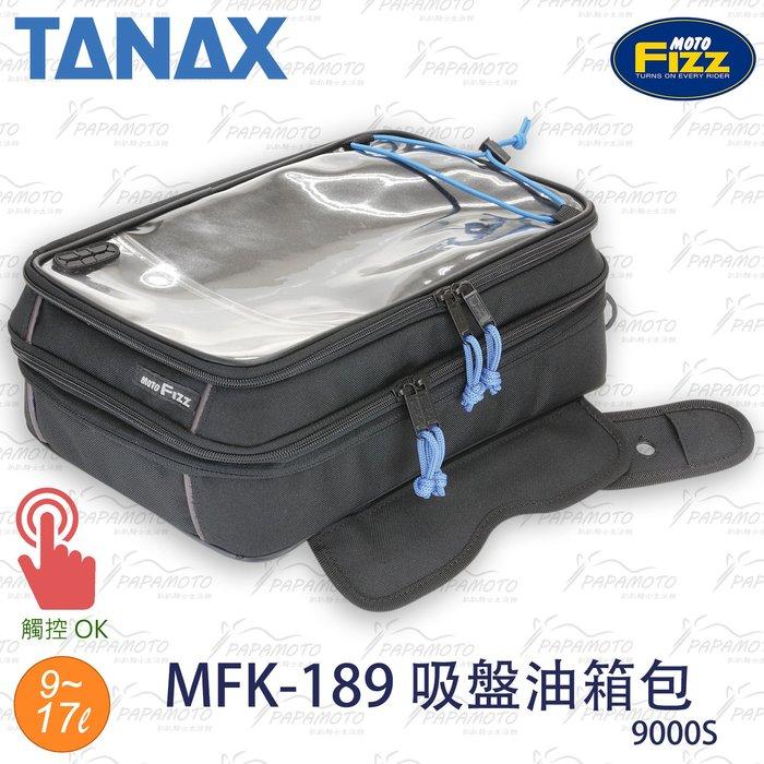 【趴趴騎士】TANAX MOTOFIZZ MFK-189 吸盤油箱包 (9000S  強力吸盤