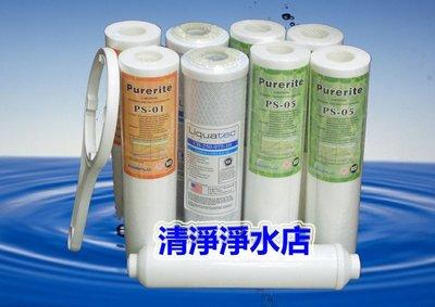 【清淨淨水店】超頂級RO濾心9入組 皆具有NSF認證(不含板手)只賣730元
