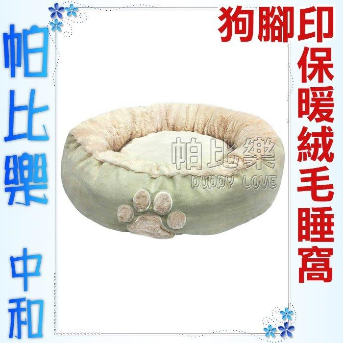 ◇帕比樂◇可愛狗腳印.保暖絨毛睡床,用料厚實有彈性,躺臥舒適,犬貓適用,可機洗  顏色缺貨則隨機