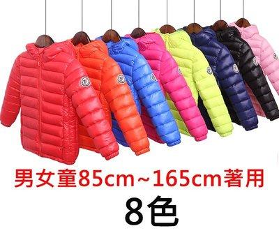 寶貝之家 【現貨+預購8色】新款 男女童85~165cm 90%白鴨絨量 連帽兒童羽絨外套