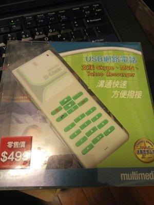 全新出清 Dlink 網路USB 電話 VOIP USB Phone
