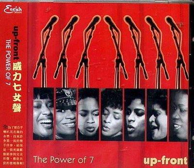 【音橋降價喇叭花 威力七女聲 Up-Front / 雷霆七姊妹合唱團 The Power Of Seven -10033