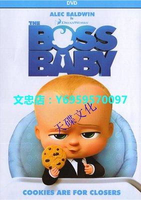 DVD影碟 寶貝老板/BOOS老板 高清兒童動畫 國粵英三語 中文字幕 盒裝 DVD