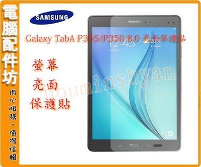 【電腦配件坊】Samsung Galaxy TabA P355 P350 8.0 亮面 保護貼 螢幕貼 平板膜 貼膜