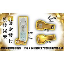 凱旋歸來 車票 一卡通 +金色鑰匙隨身碟 USB