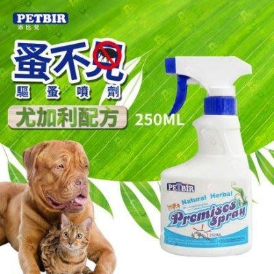 沛比兒 蚤不見寵物噴劑250ml 犬貓適用 天然尤加利配方 溫和驅蟲抗蚤清潔用品