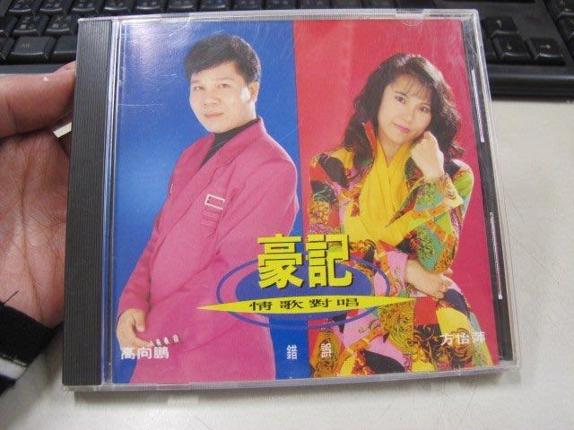 二手舖 NO.2336 CD 豪記唱片 高向鵬 方怡萍 情歌對唱 3