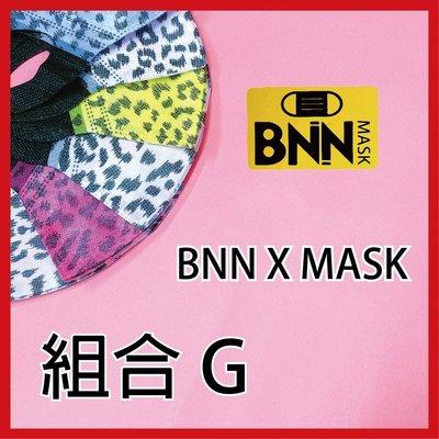 🔥現貨🔥【BNN X MASK】BNN 台灣製口罩 平面口罩 立體口罩 高效防塵口罩 防護口罩  兒童口罩 幼幼口罩