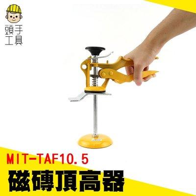 MIT-TAF10.5瓷磚升降調節器 高低升降器 頂高器 五金 墊高定位調平器 升高器 貼瓷磚神器 頭手工具
