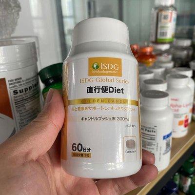 北美旗艦代購~到期21.1 日本 ISDG 植物酵素乳酸菌直行便 凈化腸道便秘丸 60粒