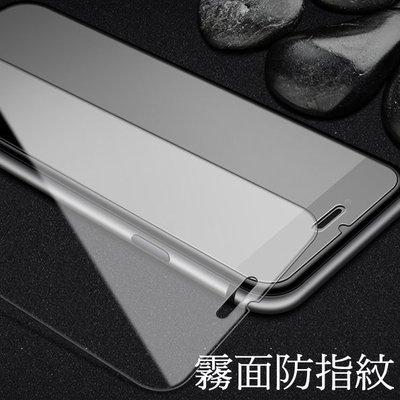 狠便宜*霧面 防指紋 APPLE IPhone X XS XR MAX 6S 7 8 Plus 鋼化玻璃 保護貼