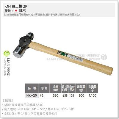 【工具屋】*含稅* OH 鐵工鎚 2P HK-20 鐵工用 #2 片手槌 鐵工槌 葫蘆鎚 木柄鐵錘 日本