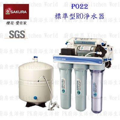 【KW廚房世界】 高雄 櫻花牌 P022B 標準型 RO淨水器 淨水器 無鵝頸龍頭 022 實體店面 可刷卡
