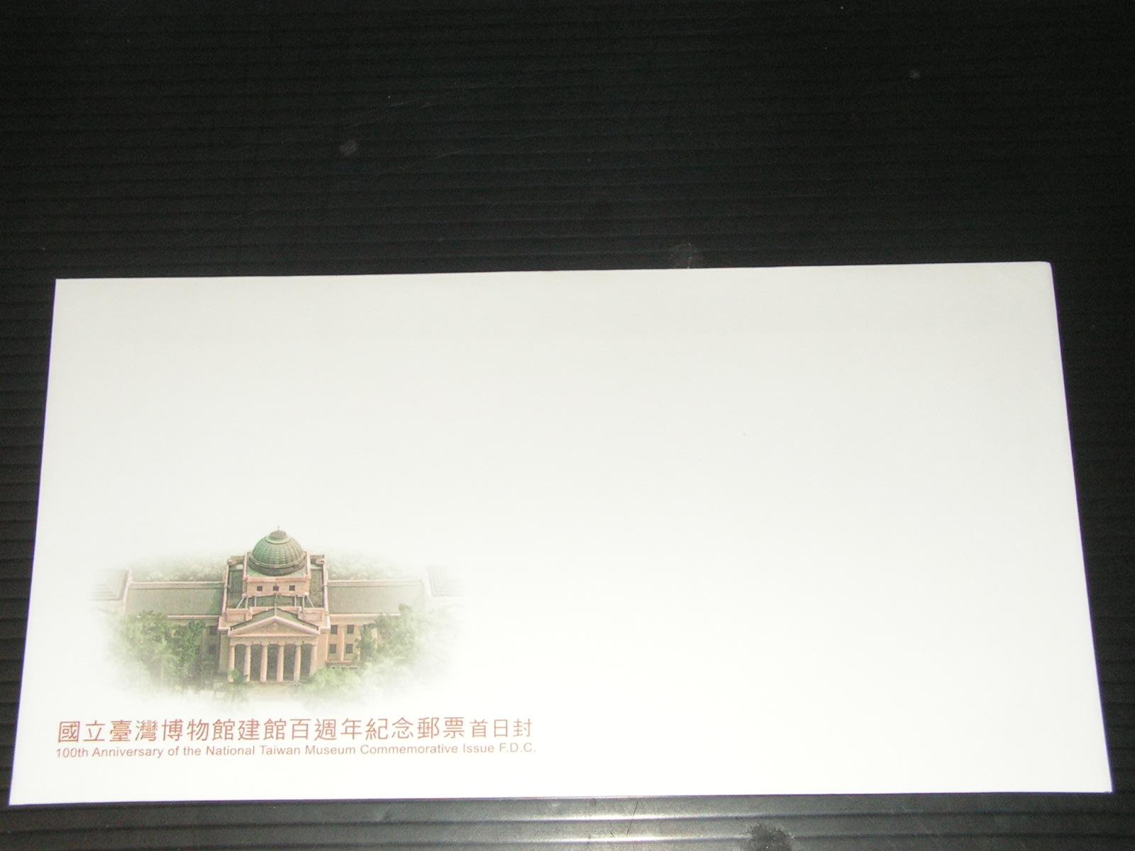 【愛郵者】〈空白首日封〉消失的*台灣*郵政 97年 台灣博物館建館百週年 小全張 加長封 / 紀312 EC97-10M