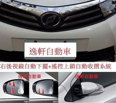 (逸軒自動車)TOYOTA 2014 ALTIS 11代 遙控折疊後視鏡+倒車下擺功能2合一專用盒 WISH CAMRY