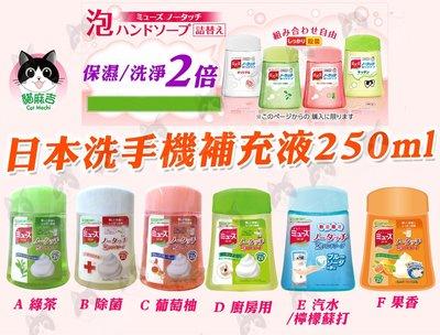 貓麻吉  日本進口 MUSE 洗手機補充液 250ml 替換瓶 補充包 六種味道 新舊款隨機出貨