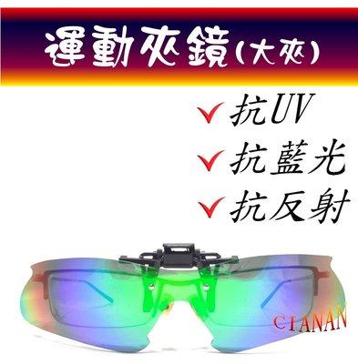 運動夾鏡 ! 可掀式 ! 超彎設計 ! 包覆佳 ! 偏光太陽眼鏡+抗UV400 ! 同一種SIZE買2送1