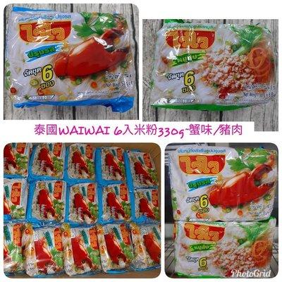 泰國*WAIWAI 米粉330G 蟹味/豬肉風味