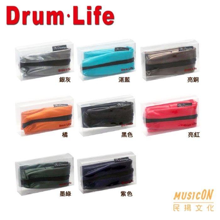 【民揚樂器】Drum Life 爵士鼓鼓棒袋 PU防水皮質 陳柏州設計 台灣製