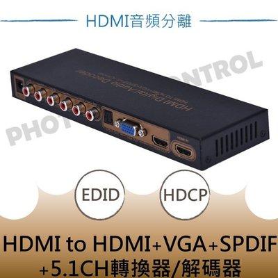【易控王】HDMI轉VGA+HDMI+SPDIF+5.1CH 轉換器 音頻分離器 解碼器(50-507-02)